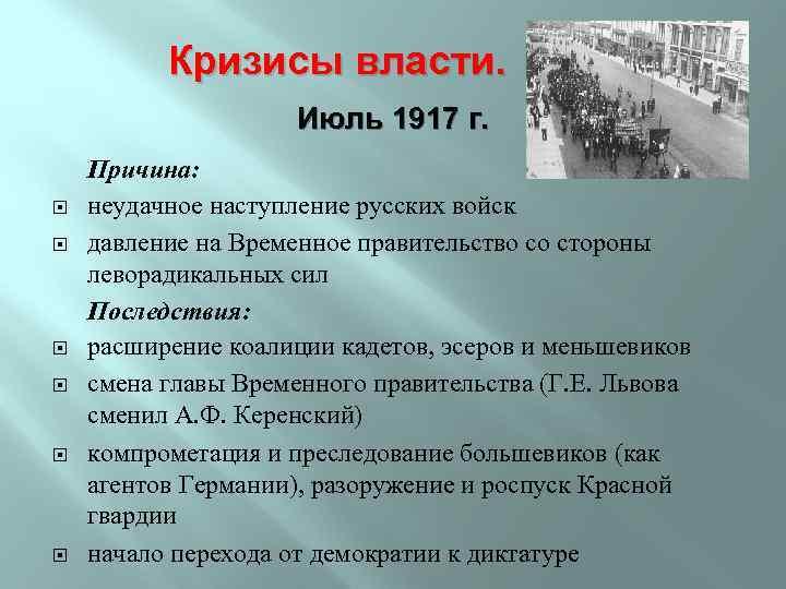 Кризисы власти. Июль 1917 г. Причина: неудачное наступление русских войск давление на Временное правительство