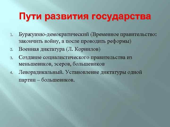 Пути развития государства 1. 2. 3. 4. Буржуазно-демократический (Временное правительство: закончить войну, а после