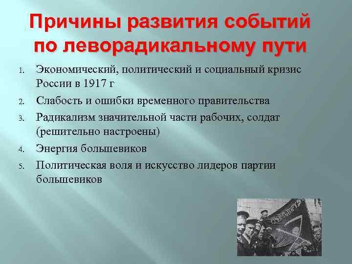 Причины развития событий по леворадикальному пути 1. 2. 3. 4. 5. Экономический, политический и