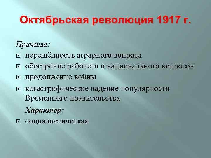 Октябрьская революция 1917 г. Причины: нерешённость аграрного вопроса обострение рабочего и национального вопросов продолжение