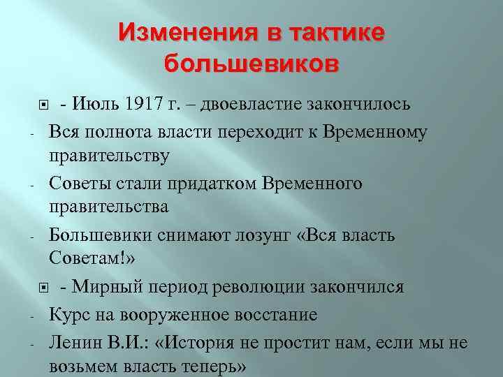 Изменения в тактике большевиков - Июль 1917 г. – двоевластие закончилось - Вся полнота