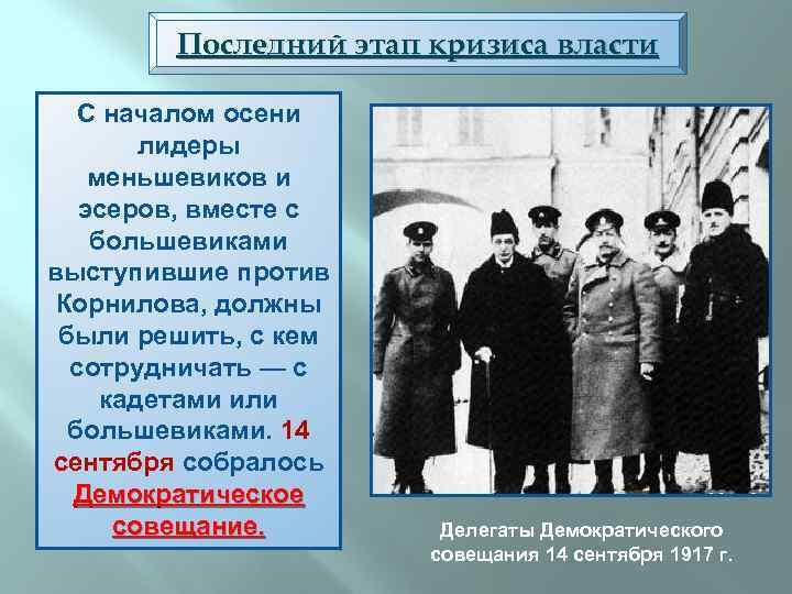 Последний этап кризиса власти С началом осени лидеры меньшевиков и эсеров, вместе с большевиками