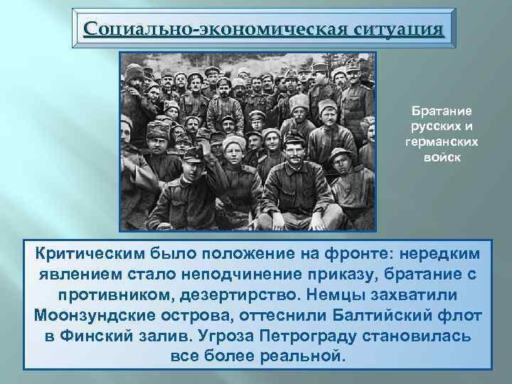 Социально-экономическая ситуация Братание русских и германских войск Критическим было положение на фронте: нередким явлением