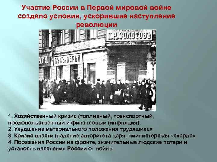 Участие России в Первой мировой войне создало условия, ускорившие наступление революции 1. Хозяйственный кризис