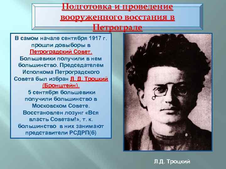 Подготовка и проведение вооруженного восстания в Петрограде В самом начале сентября 1917 г. прошли