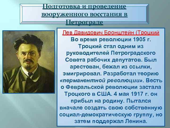 Подготовка и проведение вооруженного восстания в Петрограде Лев Давидович Бронштейн (Троцкий Во время революции