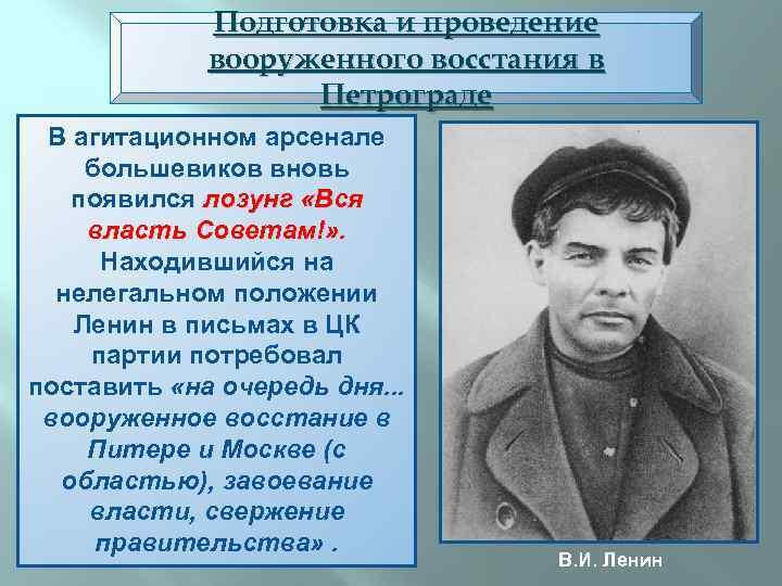 Подготовка и проведение вооруженного восстания в Петрограде В агитационном арсенале большевиков вновь появился лозунг