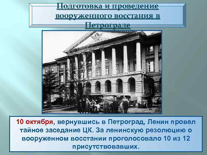 Подготовка и проведение вооруженного восстания в Петрограде 10 октября, вернувшись в Петроград, Ленин провел