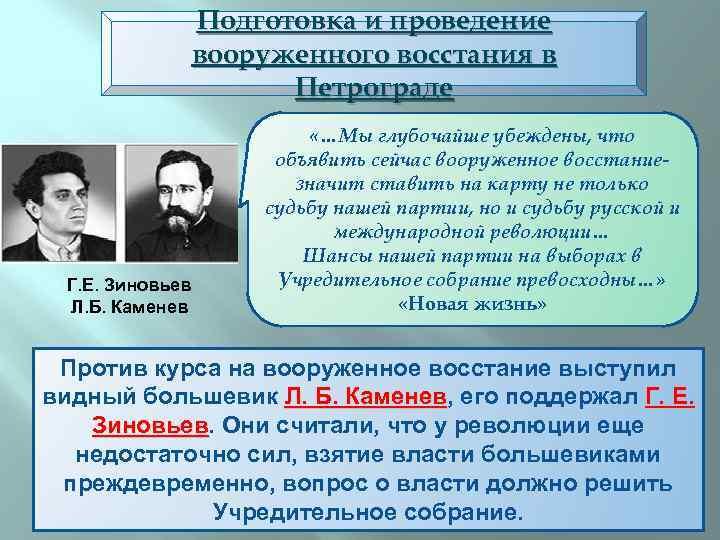 Подготовка и проведение вооруженного восстания в Петрограде Г. Е. Зиновьев Л. Б. Каменев «…Мы