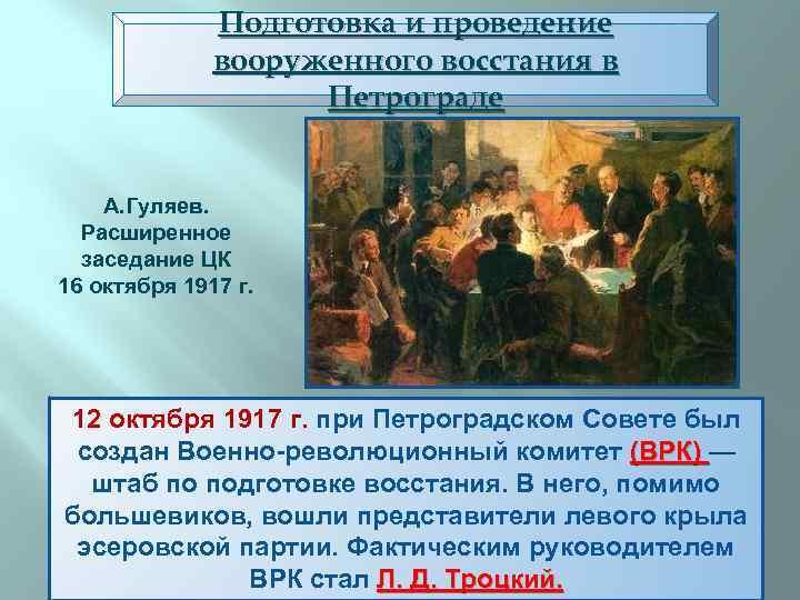 Подготовка и проведение вооруженного восстания в Петрограде А. Гуляев. Расширенное заседание ЦК 16 октября