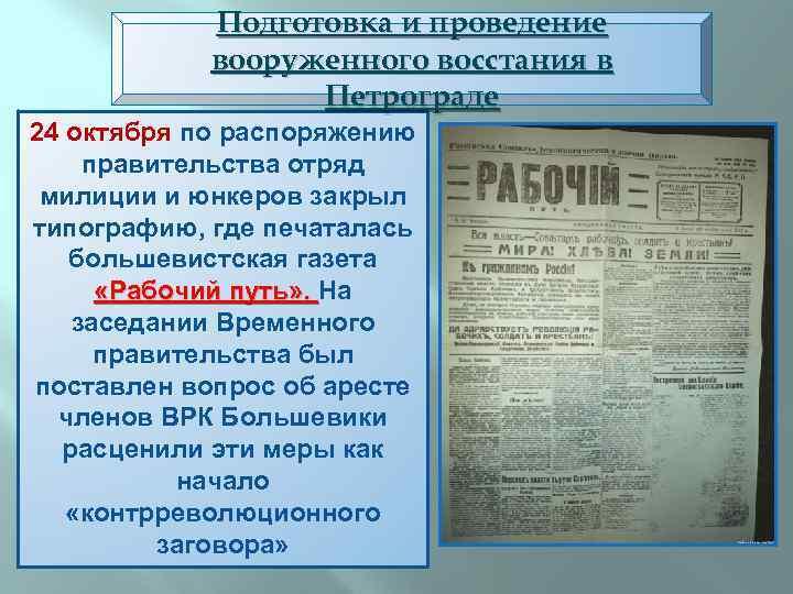 Подготовка и проведение вооруженного восстания в Петрограде 24 октября по распоряжению правительства отряд милиции