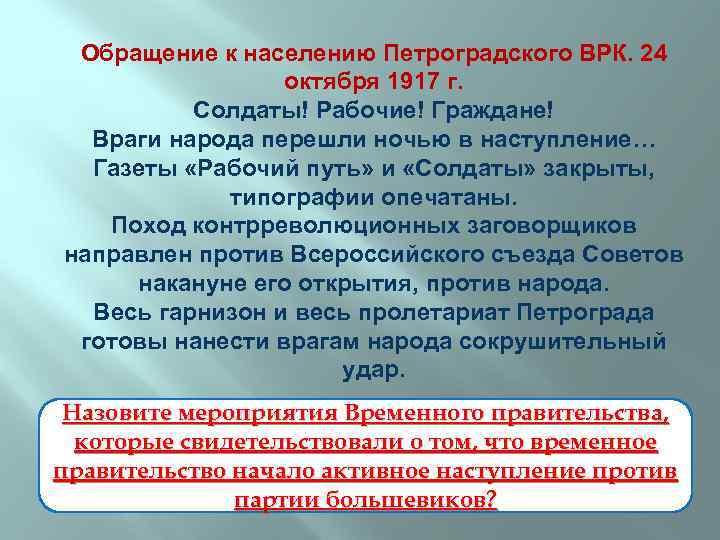 Обращение к населению Петроградского ВРК. 24 октября 1917 г. Солдаты! Рабочие! Граждане! Враги народа
