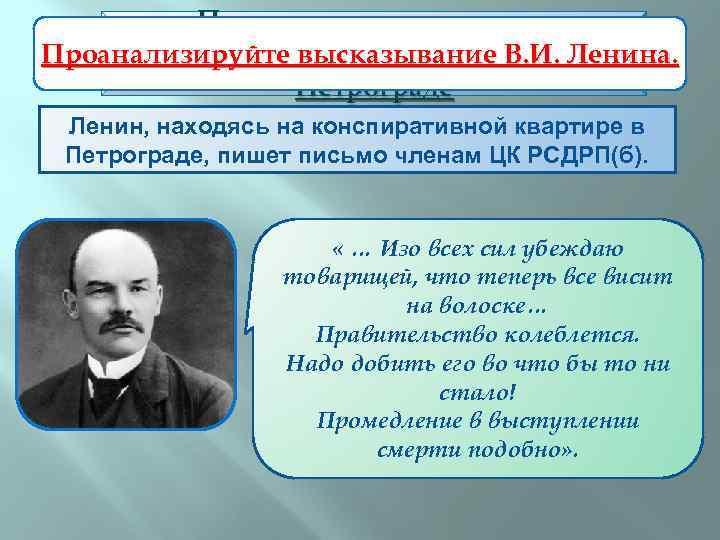 Подготовка и проведение вооруженного восстания в Проанализируйте высказывание В. И. Ленина. Петрограде Ленин, находясь