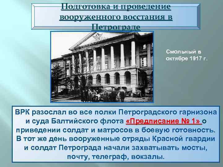 Подготовка и проведение вооруженного восстания в Петрограде Смольный в октябре 1917 г. ВРК разослал