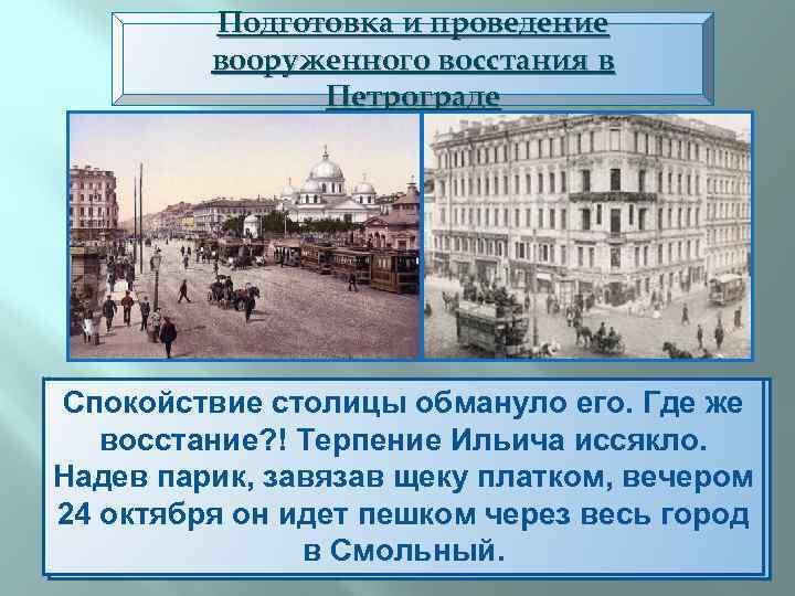 Подготовка и проведение вооруженного восстания в Петрограде Внешне Питер выглядел спокойно. Работали Спокойствие столицы