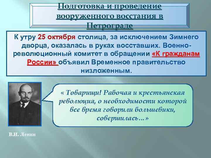 Подготовка и проведение вооруженного восстания в Петрограде К утру 25 октября столица, за исключением