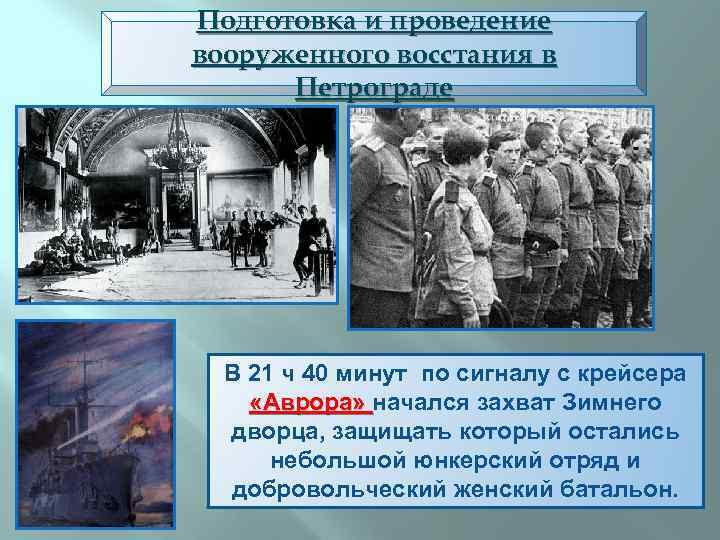 Подготовка и проведение вооруженного восстания в Петрограде В 21 ч 40 минут по сигналу
