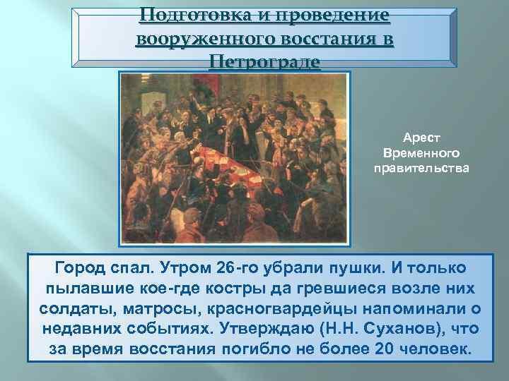 Подготовка и проведение вооруженного восстания в Петрограде Арест Временного правительства Город спал. Утром 26