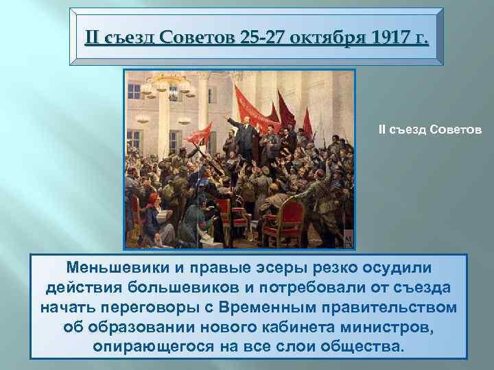 II съезд Советов 25 -27 октября 1917 г. II съезд Советов Вечером 25 октября