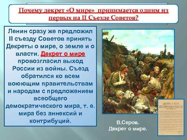 Почему декрет «О мире» принимается одним из II съезд Советов. Съезде октября 1917 г.