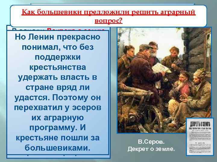 Как большевики предложили решить аграрный II съезд Советов 25 -27 октября 1917 г. вопрос?