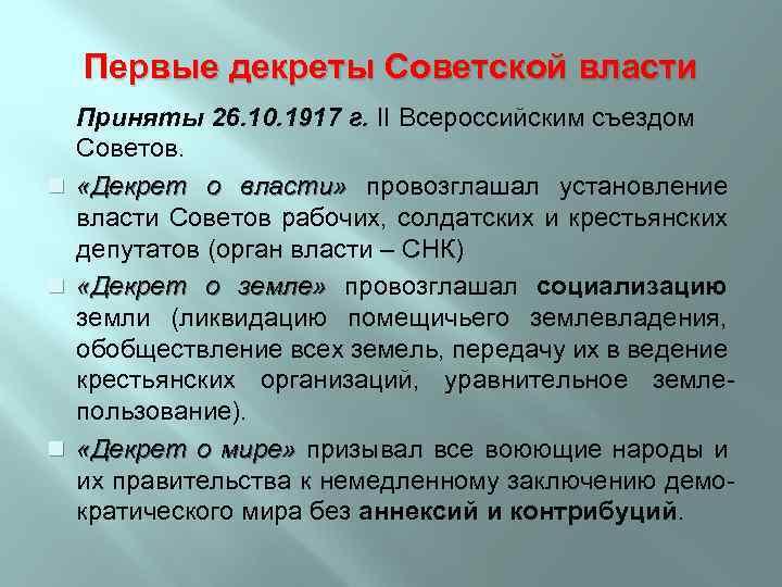 Первые декреты Советской власти Приняты 26. 10. 1917 г. II Всероссийским съездом Советов. n