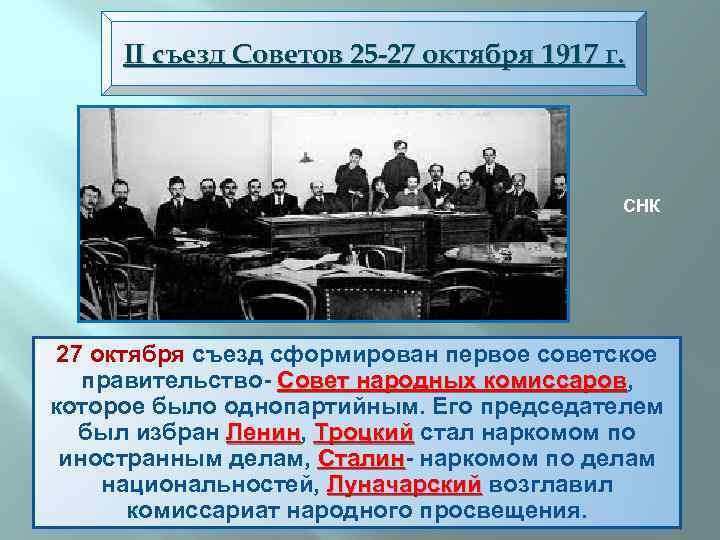 II съезд Советов 25 -27 октября 1917 г. СНК 27 октября съезд сформирован первое