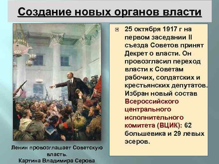 Создание новых органов власти Ленин провозглашает Советскую власть. Картина Владимира Серова 25 октября 1917
