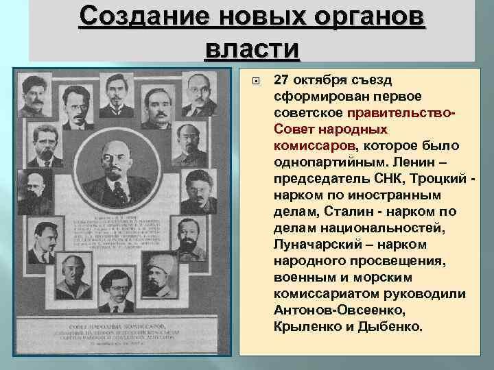 Создание новых органов власти 27 октября съезд сформирован первое советское правительство. Совет народных комиссаров,