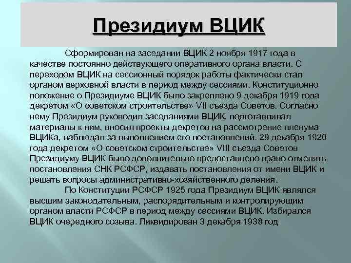 Президиум ВЦИК Сформирован на заседании ВЦИК 2 ноября 1917 года в качестве постоянно действующего