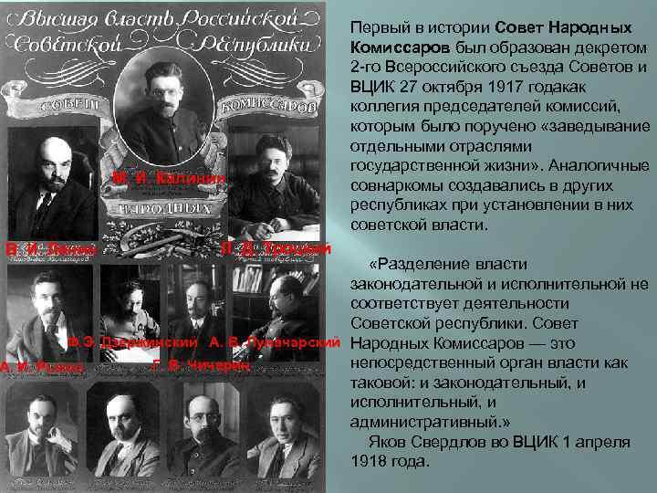 М. И. Калинин В. И. Ленин Л. Д. Троцкий Первый в истории Совет Народных