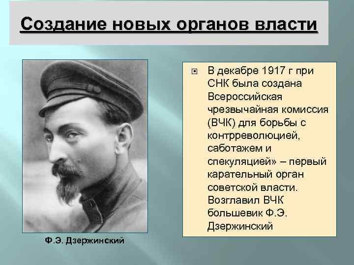 Создание новых органов власти Ф. Э. Дзержинский В декабре 1917 г при СНК была