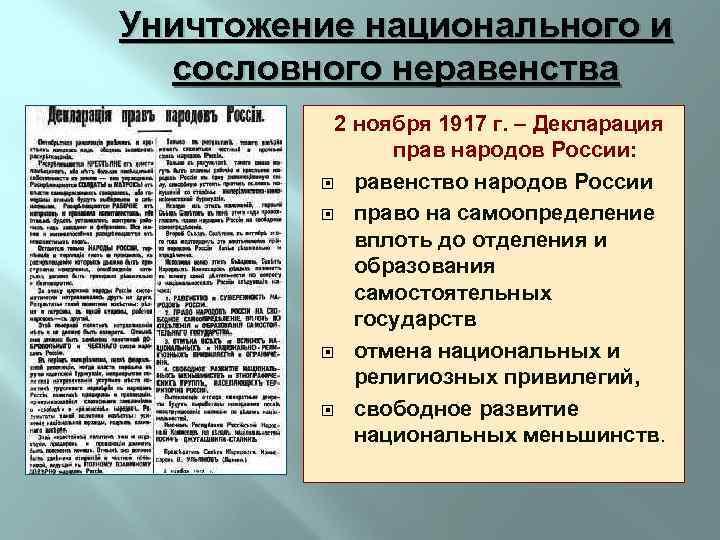 Уничтожение национального и сословного неравенства 2 ноября 1917 г. – Декларация прав народов России: