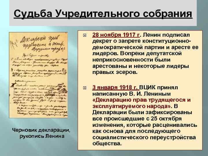 Судьба Учредительного собрания Черновик декларации, рукопись Ленина 28 ноября 1917 г. Ленин подписал декрет