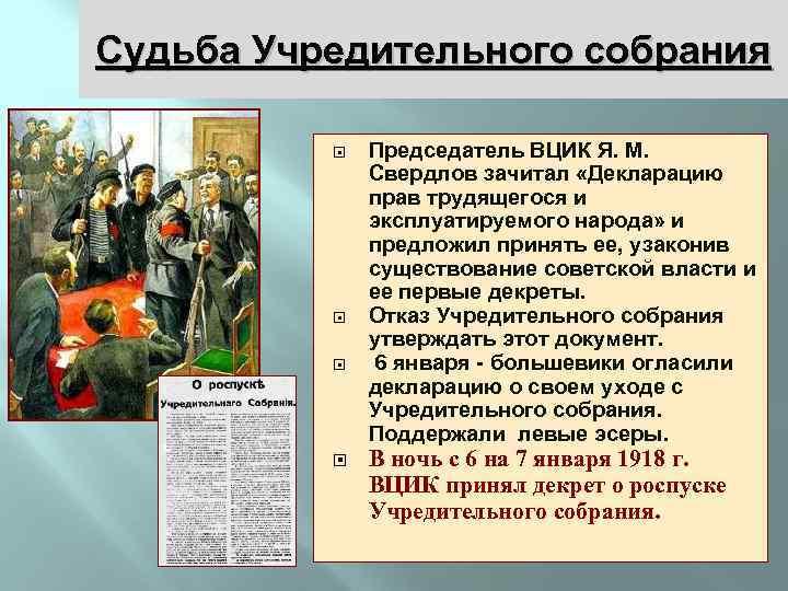Судьба Учредительного собрания Председатель ВЦИК Я. М. Свердлов зачитал «Декларацию прав трудящегося и эксплуатируемого