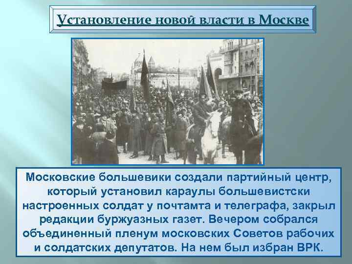 Установление новой власти в Москве Московские большевики создали партийный центр, который установил караулы большевистски