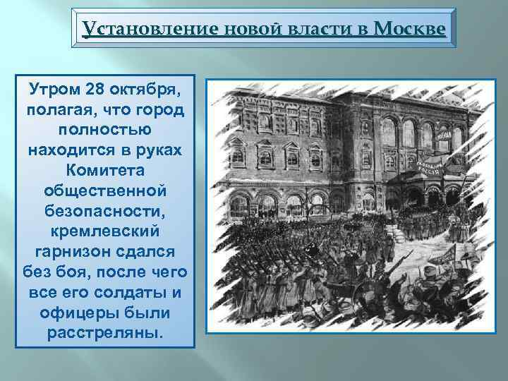 Установление новой власти в Москве Основнаяоктября, Утром 28 борьба полагая, что город развернулась за