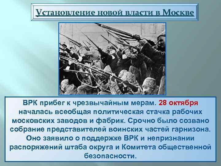 Установление новой власти в Москве ВРК прибег к чрезвычайным мерам. 28 октября началась всеобщая