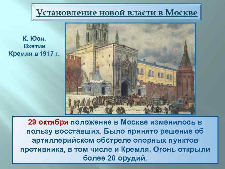 Установление новой власти в Москве К. Юон. Взятие Кремля в 1917 г. 29 октября