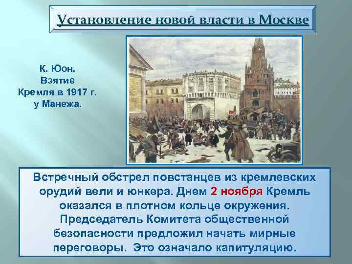Установление новой власти в Москве К. Юон. Взятие Кремля в 1917 г. у Манежа.