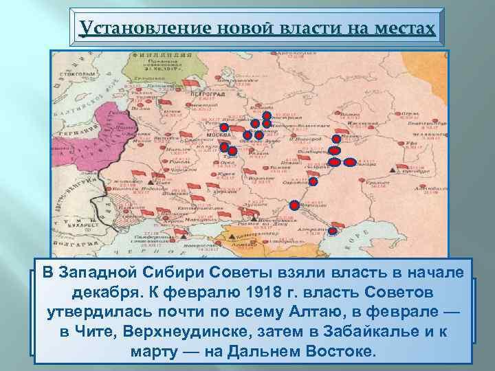 Установление новой власти на местах В Западной Сибири Советы взяли власть в начале В