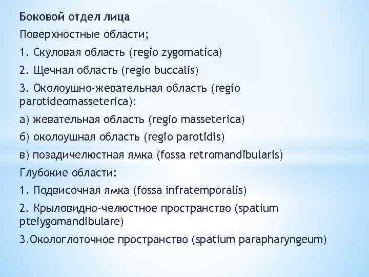 Боковой отдел лица Поверхностные области; 1. Скуловая область (regio zygomatica) 2. Щечная область (regio
