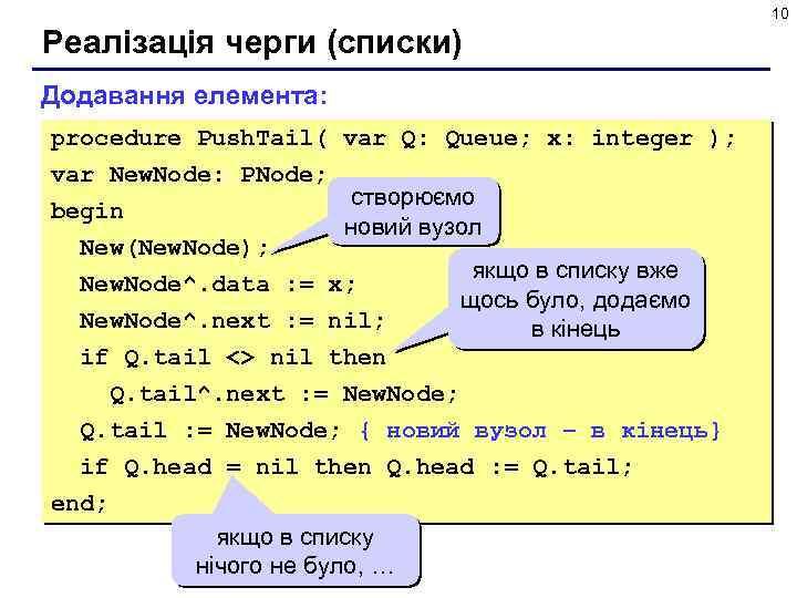10 Реалізація черги (списки) Додавання елемента: procedure Push. Tail( var Q: Queue; x: integer