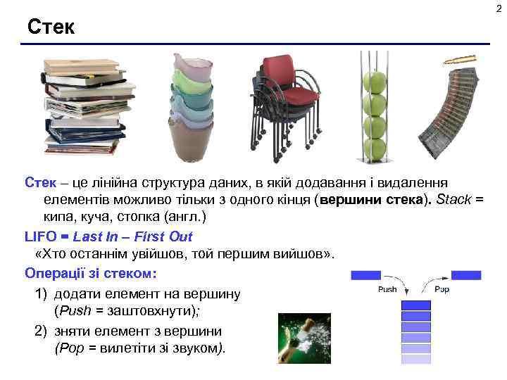 2 Стек – це лінійна структура даних, в якій додавання і видалення елементів можливо