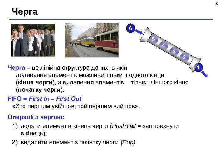3 Черга 6 5 4 3 2 Черга – це лінійна структура даних, в