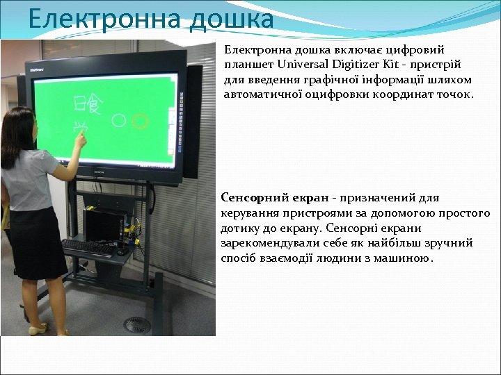 Електронна дошка включає цифровий планшет Universal Digitizer Kit - пристрій для введення графічної інформації