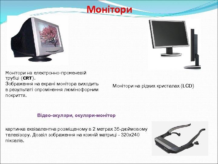 Монітори на електронно-променевій трубці (CRT). Зображення на екрані монітора виходить в результаті опромінення люмінофорним