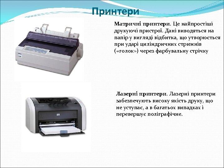 Принтери Матричні принтери. Це найпростіші друкуючі пристрої. Дані виводяться на папір у вигляді відбитка,