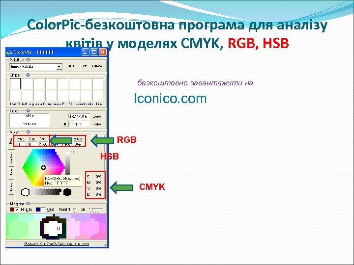 Color. Pic-безкоштовна програма для аналізу квітів у моделях CMYK, RGB, НSB безкоштовно завантажити на