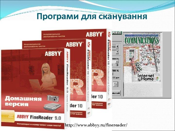 Програми для сканування http: //www. abbyy. ru/finereader/